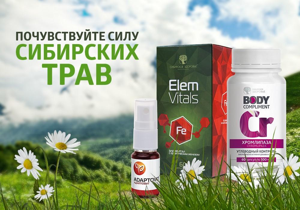 Сибирским здоровьем похудеть