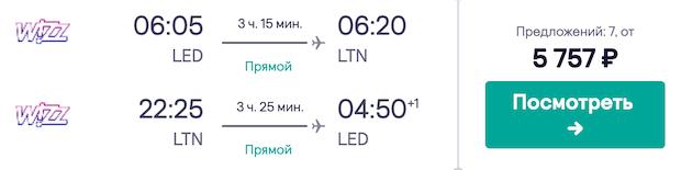 Петербург - Лондон - Петербург