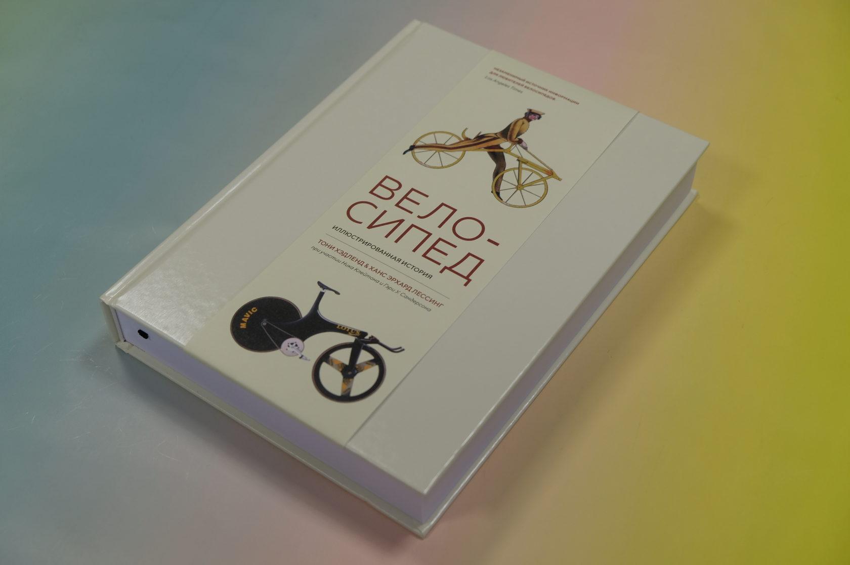 «Велосипед. Иллюстрированная история» Хэдленд Т., Лессинг Х. Э. 978-5-389-14081-3