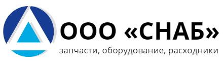 ООО «Снаб»
