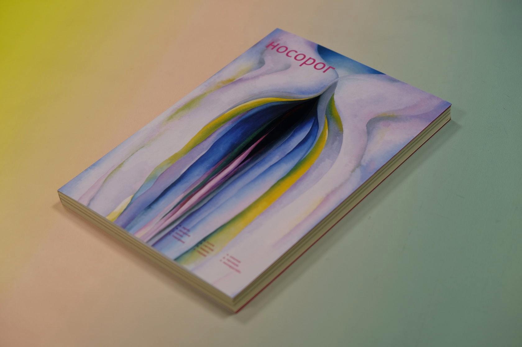 Журнал Носорог №9