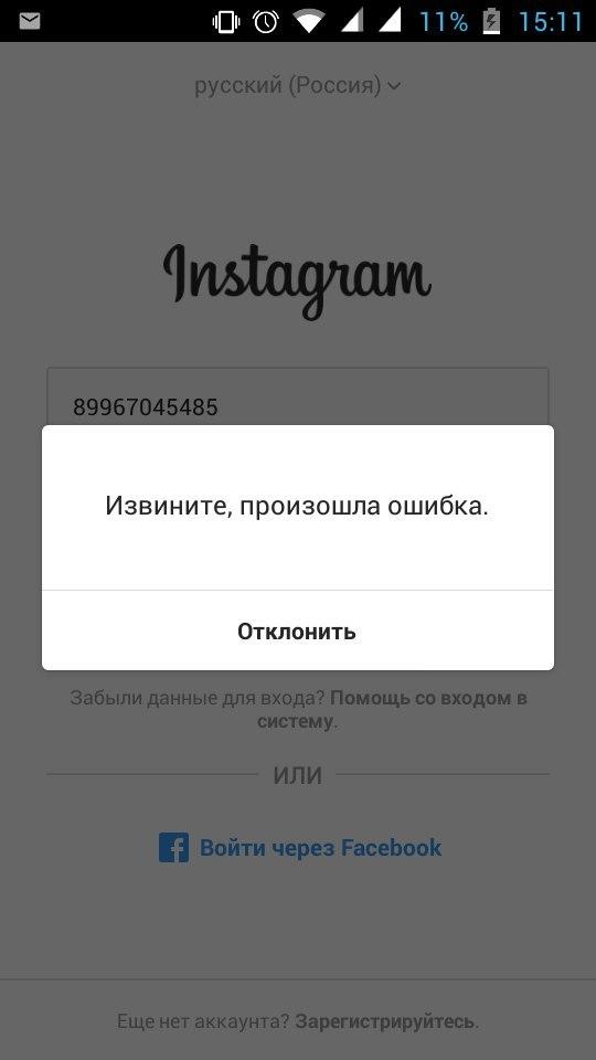 ошибка при обработке фото в инстаграме фотографии