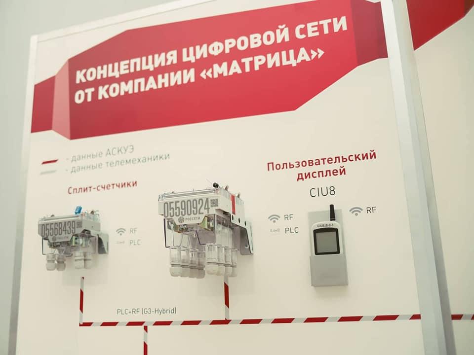 """Компания """"Матрица"""" на выставке  """"Энергетика и электротехника"""" в Санкт-Петербурге"""
