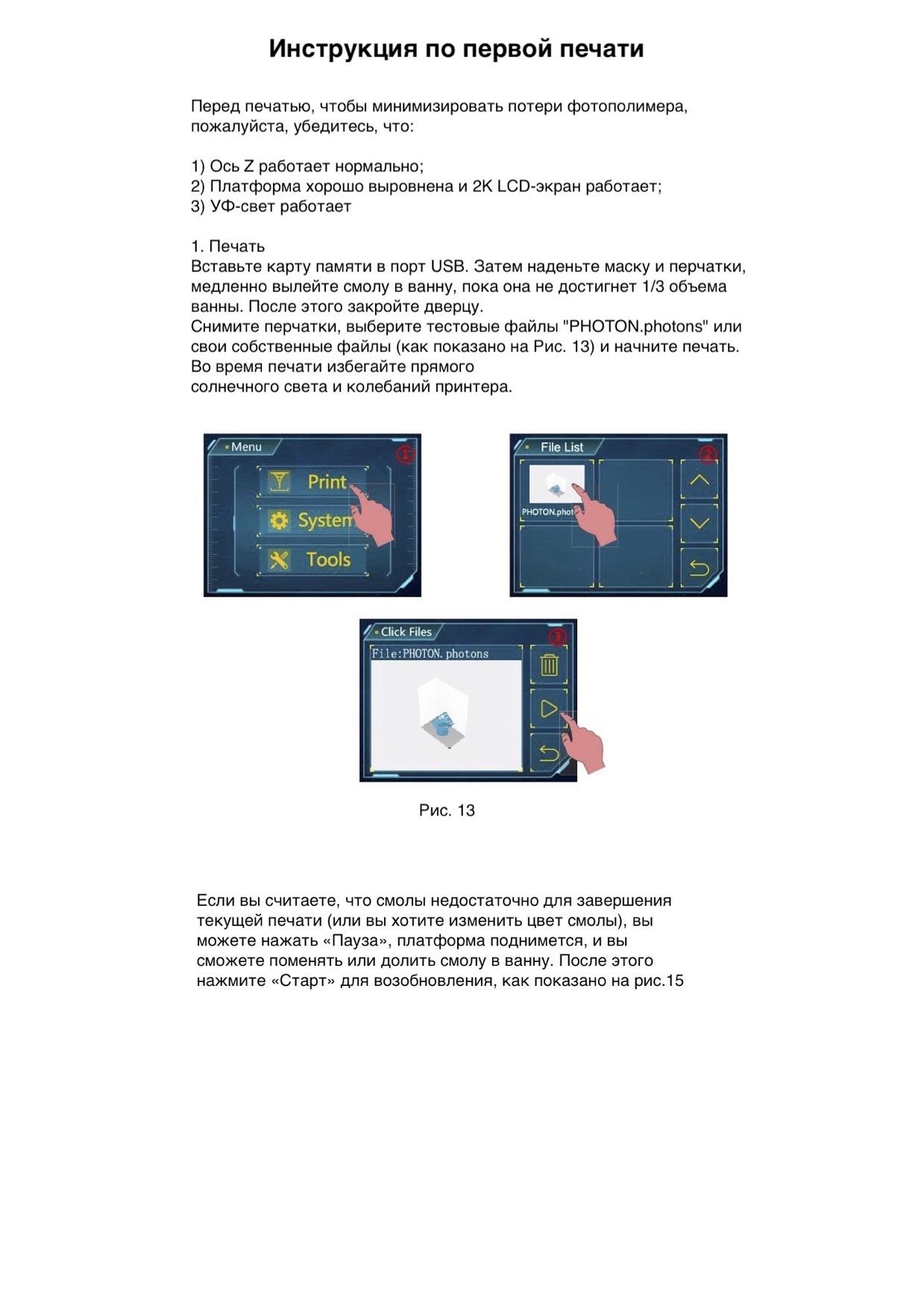 Инструкция Anycubic Photon S на русском языке