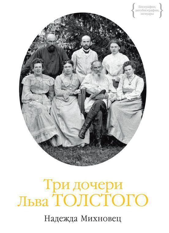 Надежда Михновец «Три дочери Льва Толстого»
