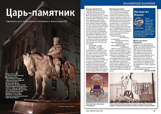Памятник Александру III. История