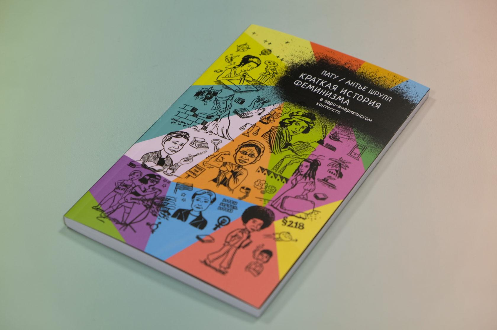 Антье Шрупп, Пату «Краткая история феминизма в евро-американском контексте»