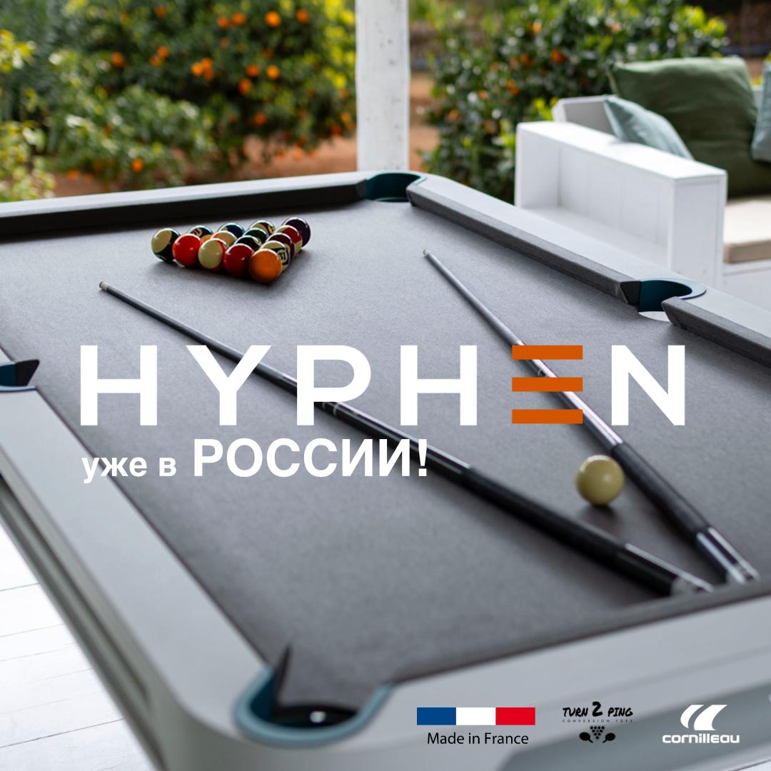 HYPHEN Cornilleau официальный старт продаж продукции в России