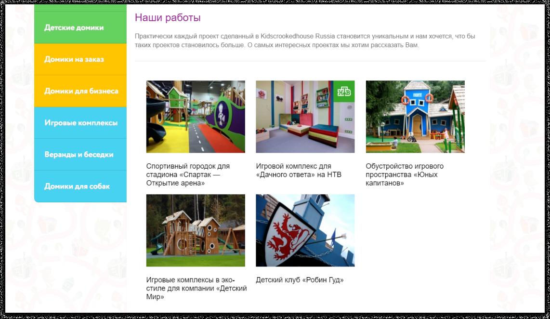 Пять проектов— нетак ужимного. Зато все разные ипоказывают, как компания умеет работать сразными заказчиками   SobakaPav.ru