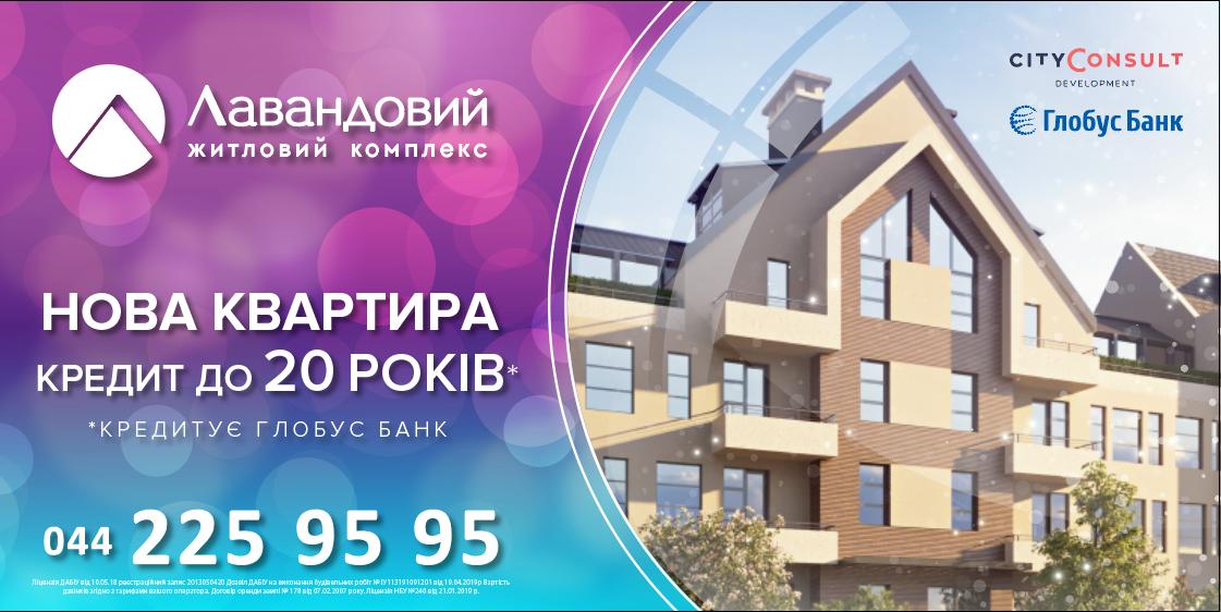 Квартира в кредит у ЖК «Лавандовий»