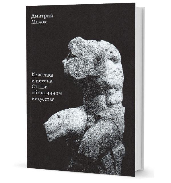 Молок Статьи об античном искусстве