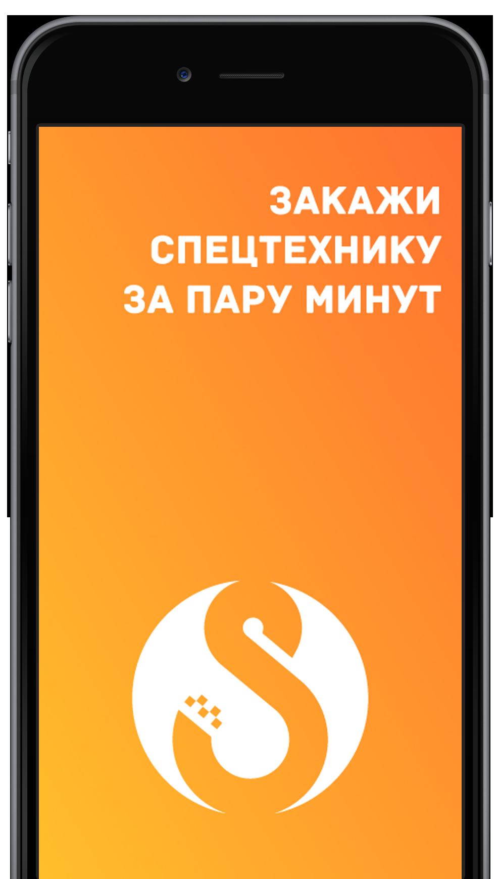 Приложение для заказа спецтехники в России | СтройТакси