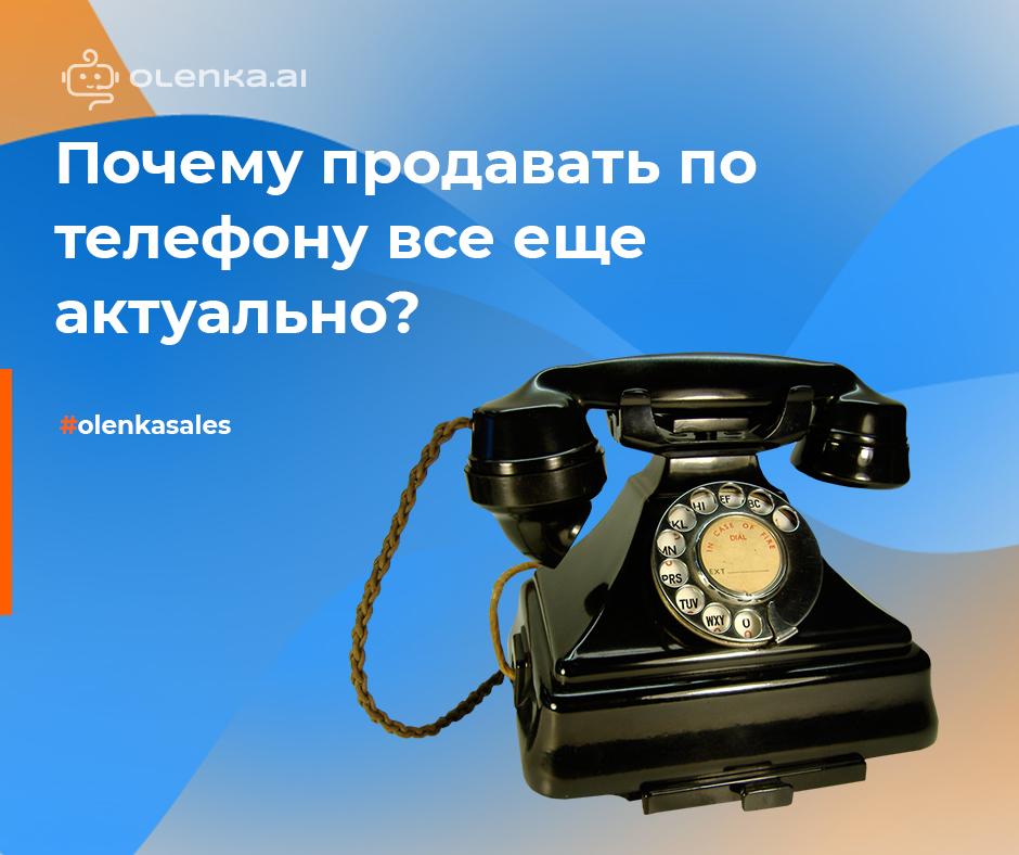 Почему продавать по телефону актуально