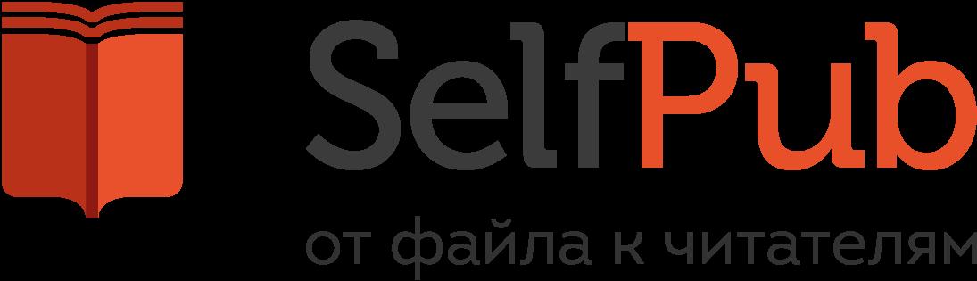 SelfPub - от файла к читателям