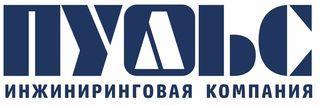 """Инжиниринговая компания """"ПУЛЬС"""""""