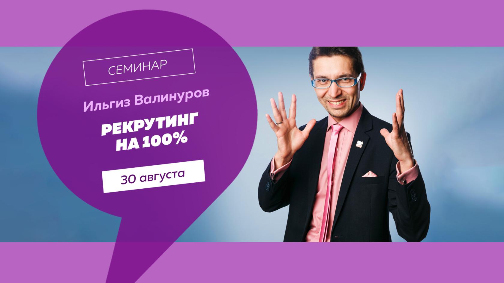 ИЛЬГИЗ ВАЛИНУРОВ 100 РЕКРУТИНГ СКАЧАТЬ БЕСПЛАТНО