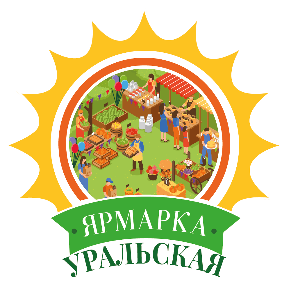 Уральская ярмарка