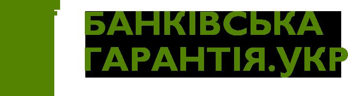 Банківська.гарантія.укр