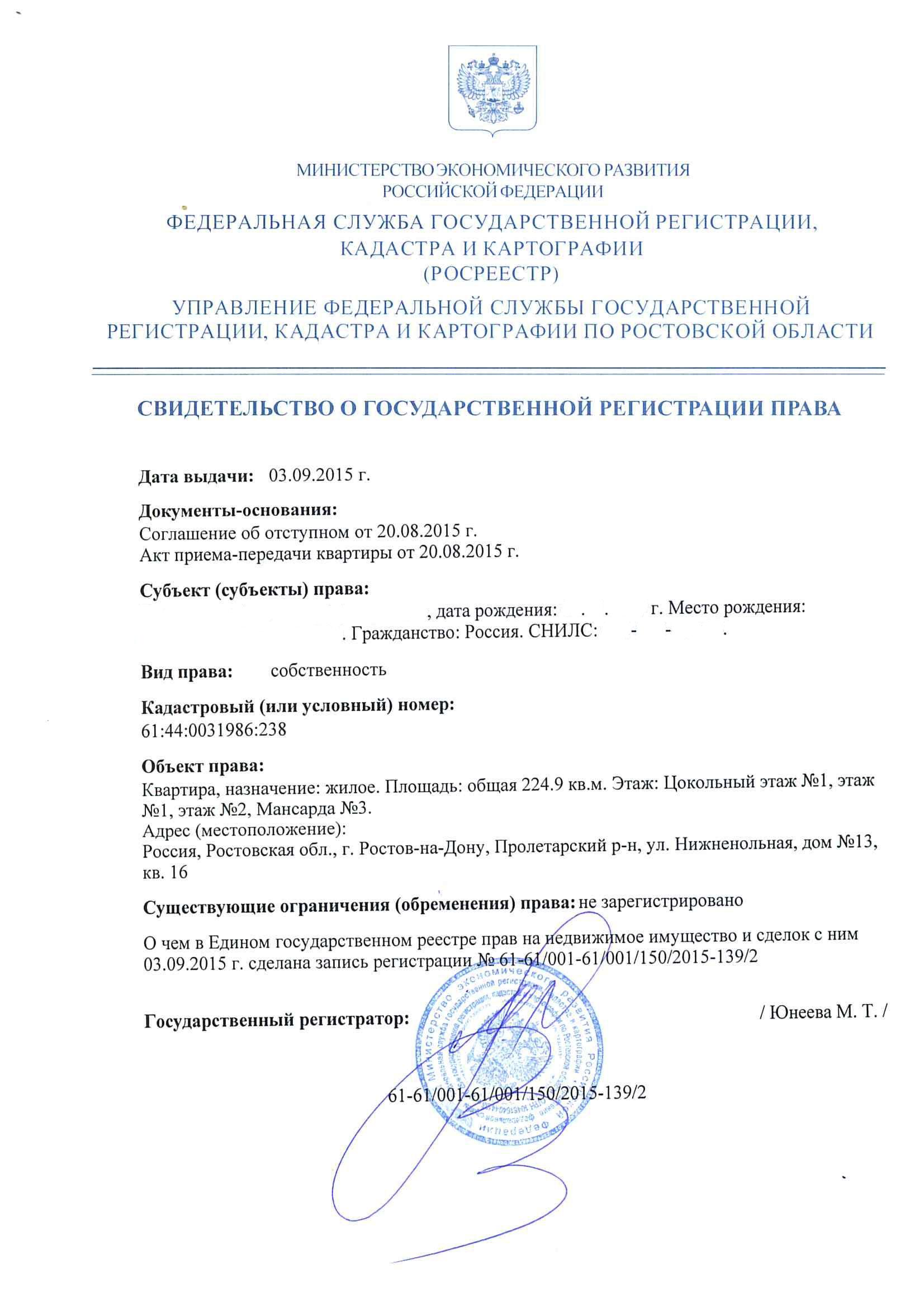 Свидетельство о гос регистрации квартира 16