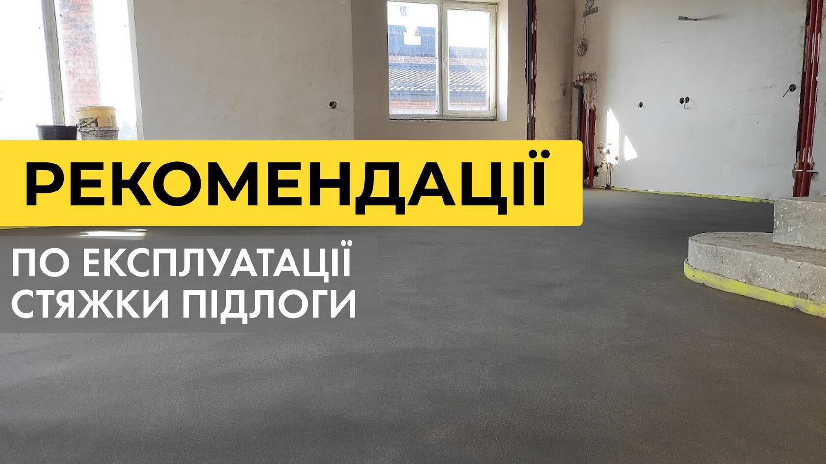 Рекомендації по експлуатації стяжки підлоги