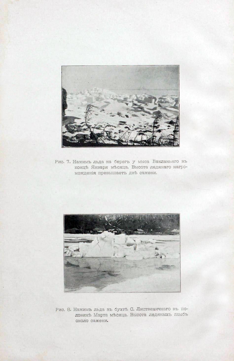 А. С. Боткин  «Материалы для изучения озера Байкал»