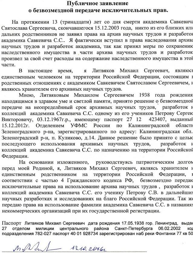 Калининградский музей янтаря каталог коллекции С. Савкевич