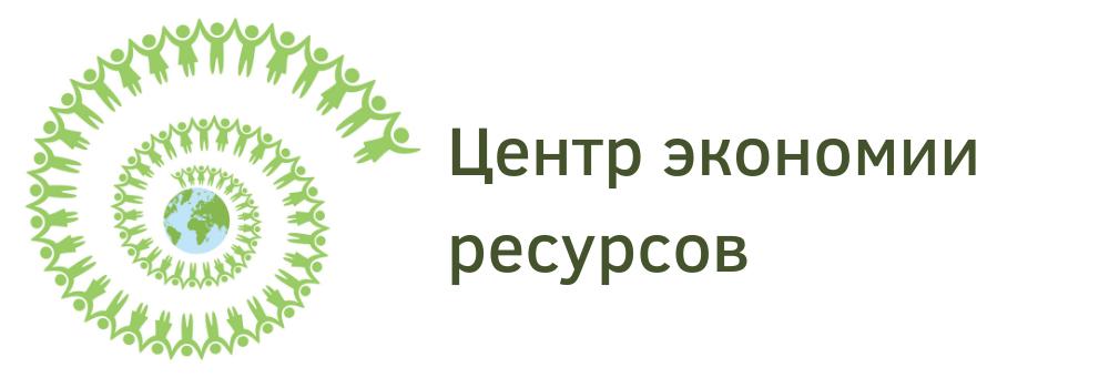 Центр экономии ресурсов