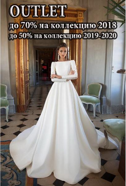 3ad14067a0f скидки до 70% на коллекцию 2018 года скидки до 50% на коллекцию 2019-2020.  Записывайся на примерку