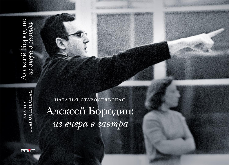 Книга Натальи Старосельской «Алексей Бородин: из вчера в завтра»