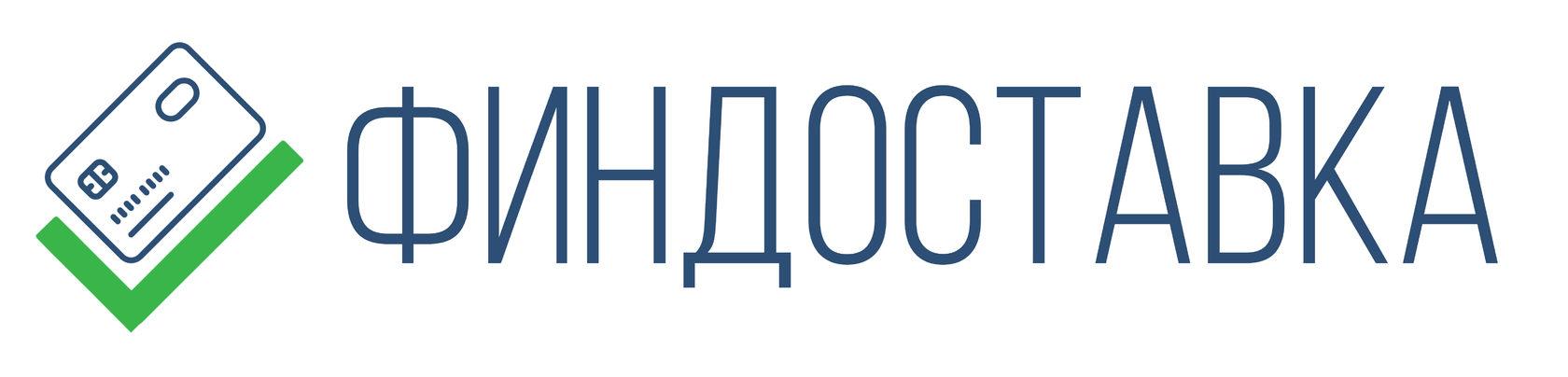 ФИНДОСТАВКА