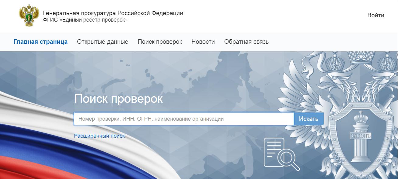 страница  ФГИС реестр проверок