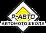 Автошкола Р-АВТО