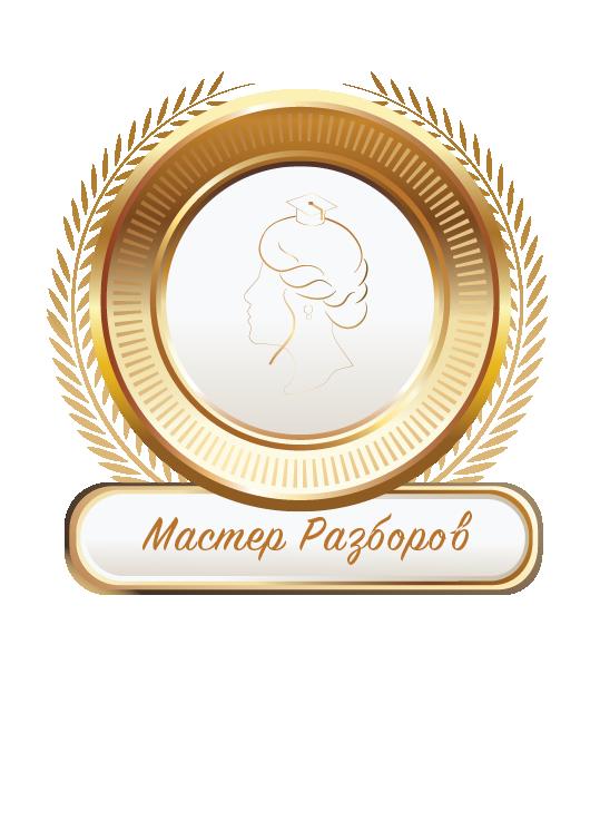 МАСТЕР РАЗБОРОВ