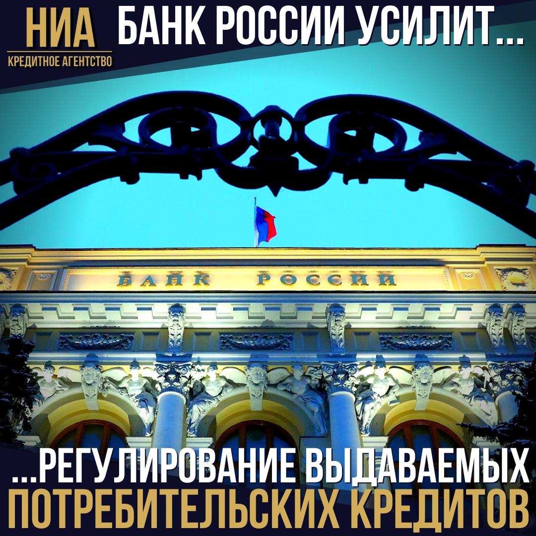 Банк России усилит регулирование выдачи потребкредитов