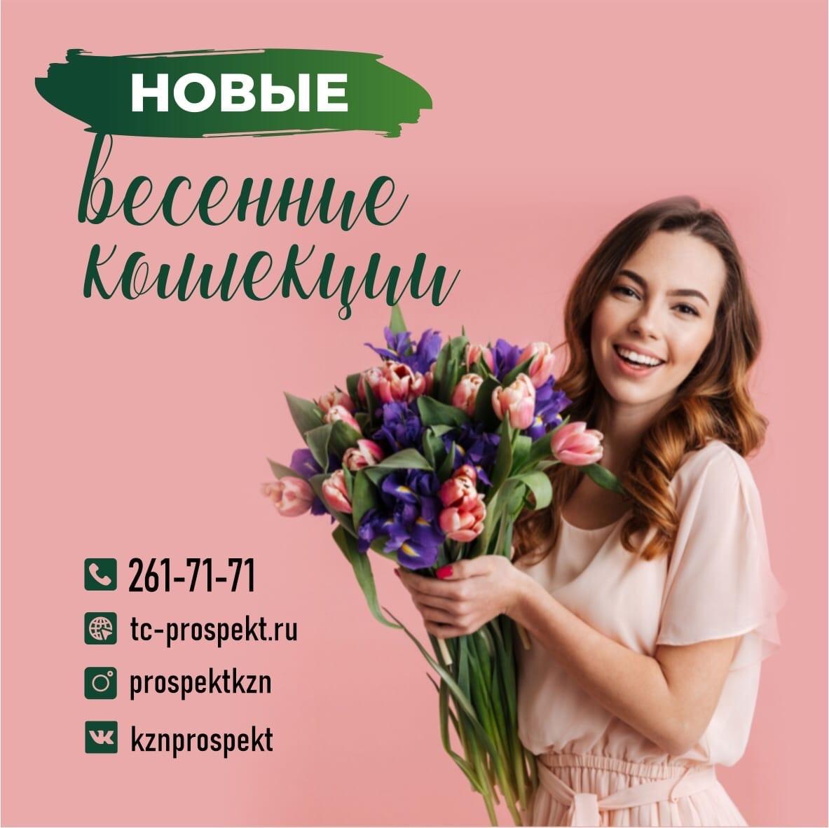 Весенняя коллекция в ТЦ  «Проспект»