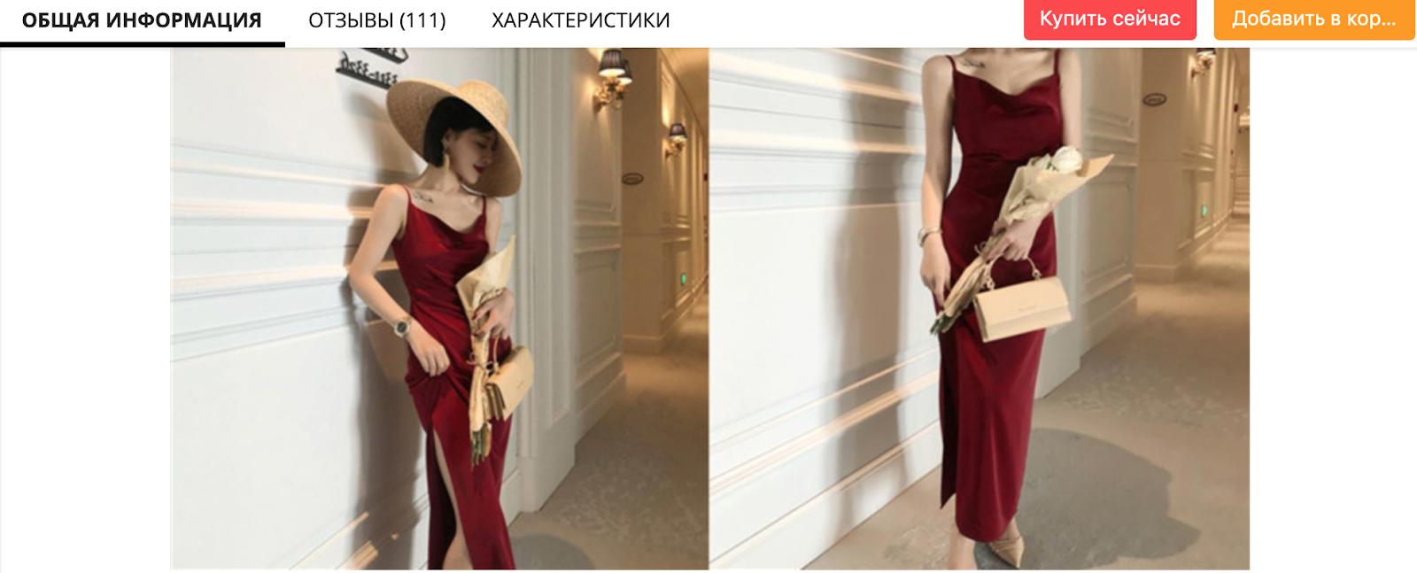 Страница о продаже платья