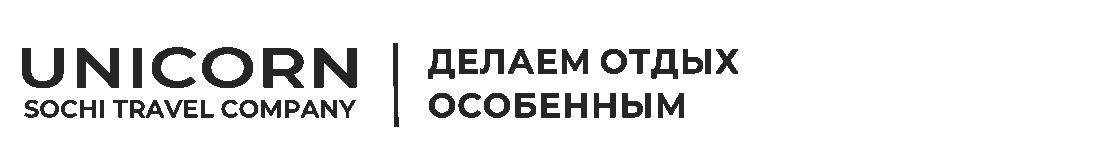 Unicorn Travel Sochi