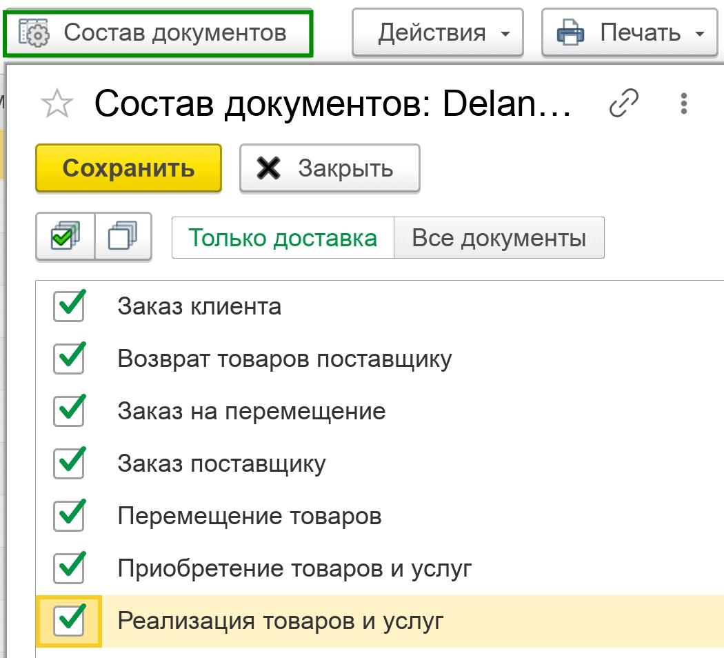 Скриншот 6. Выбор состава документов