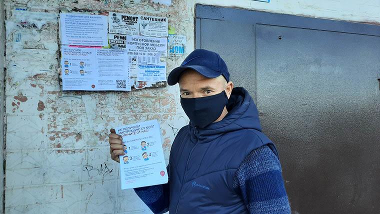 активист партии шария херсон информирование населения - фото
