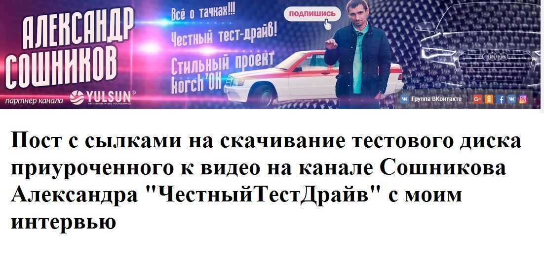 тестовый музыкальный диск Сошников и БутиКар