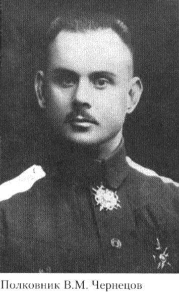 Василий Чернецов