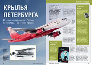 История авиакомпании «Россия»