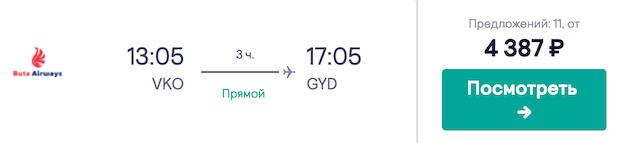 Москва - Баку