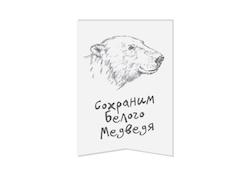 Сохраним белого медведя