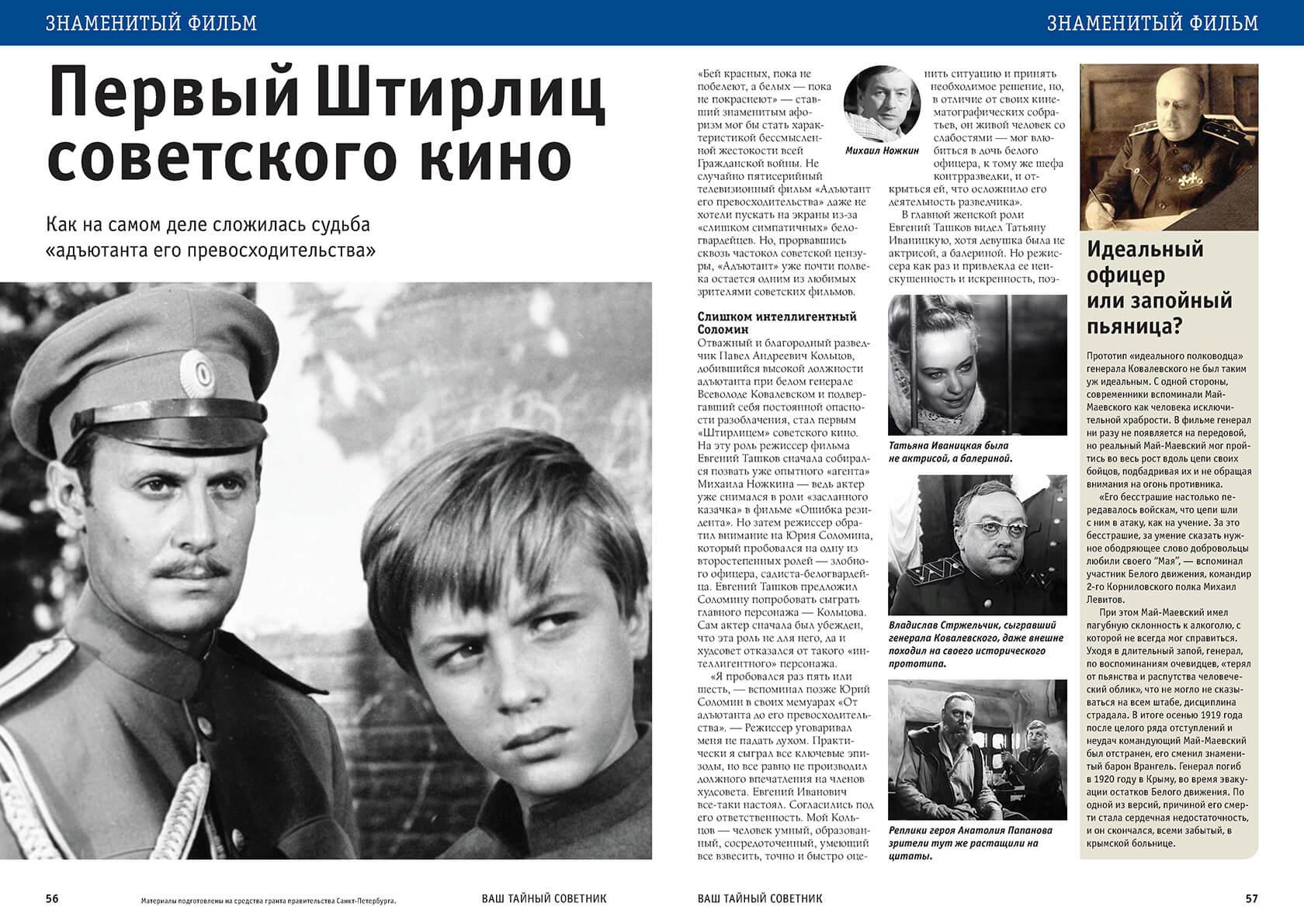 Знаменитый фильм «Адъютант его превосходительства». История