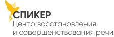 Спикер