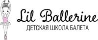 Lil Ballerine детская школа балета