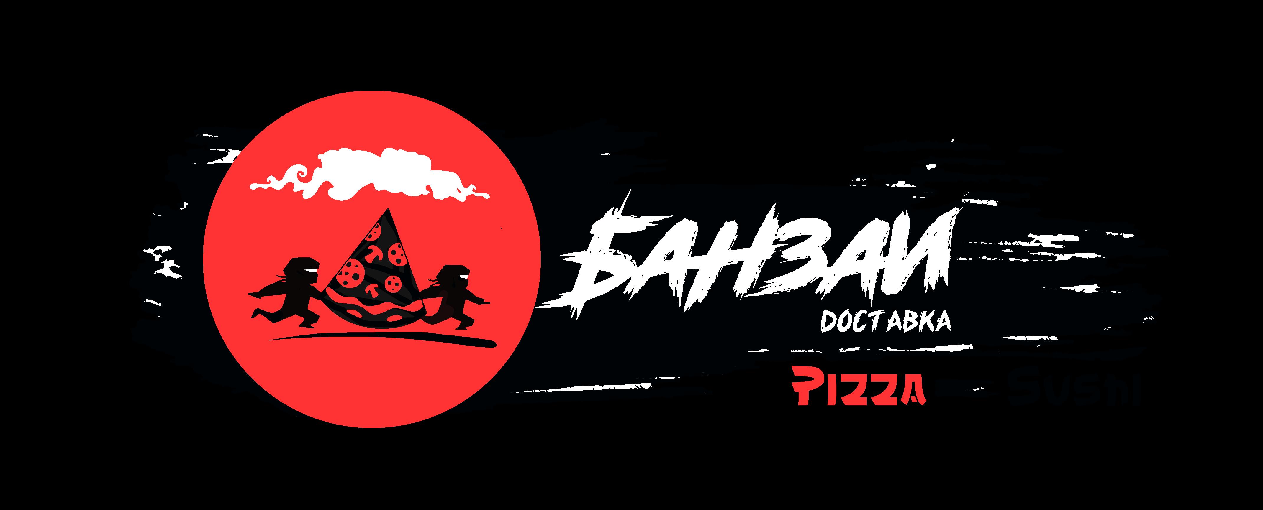 """Доставка піци """"Банзай"""""""