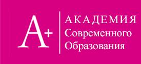 Академія сучасної освіти А+
