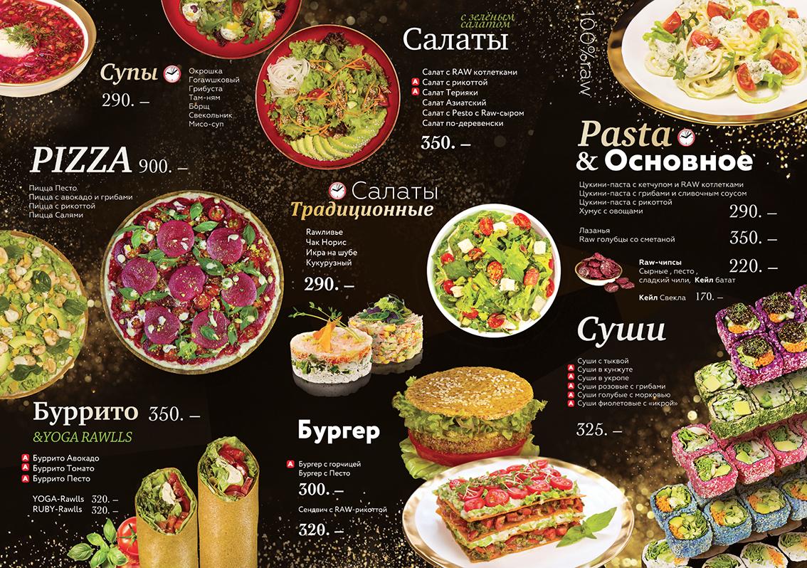 Сыроедческое кафе Dobrawcafe. Полное меню Доставка по Москве и Санкт-Петербургу